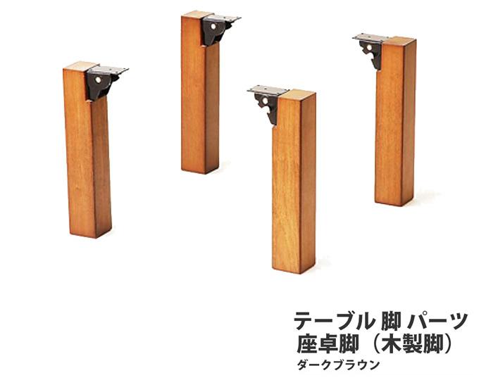 【テーブル 脚 パーツ 木製 】 座卓脚(木製脚) Z4-D (DB ダークブラウン) 【ワークス】