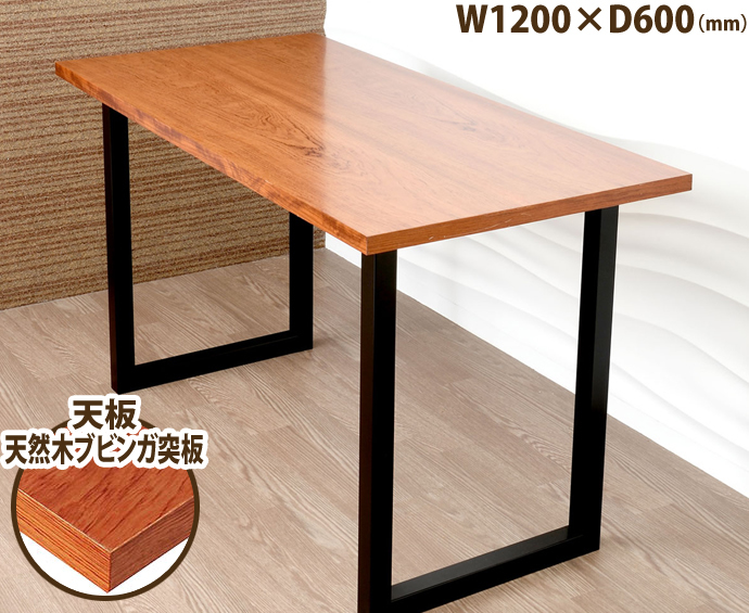 テーブル(天然木 ブビンガ突板×アイアンレッグ脚 284-B) W1200×D600 ■ テーブル おしゃれ デスク オフィス 机 ダイニングテーブル 店舗 スタイリッシュ テーブル カフェ テーブル 北欧 テーブル シンプル 机