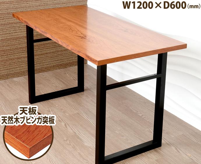 テーブル(天然木 ブビンガ突板×アイアンレッグ脚 284-C) W1200×D600 ■ テーブル おしゃれ デスク オフィス 机 ダイニングテーブル 店舗 スタイリッシュ テーブル カフェ テーブル 北欧 テーブル シンプル 机