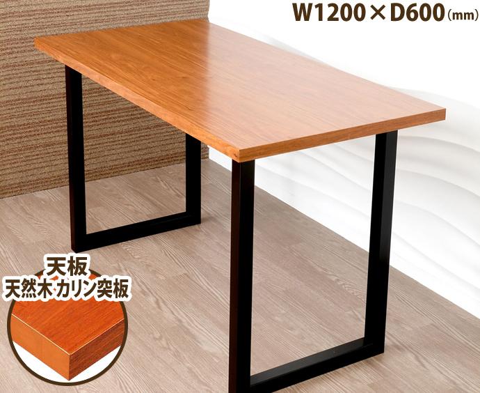 テーブル(天然木 カリン突板×アイアンレッグ脚 284-B) W1200×D600 ■ テーブル おしゃれ デスク オフィス 机 ダイニングテーブル 店舗 スタイリッシュ テーブル カフェ テーブル 北欧 テーブル シンプル 机