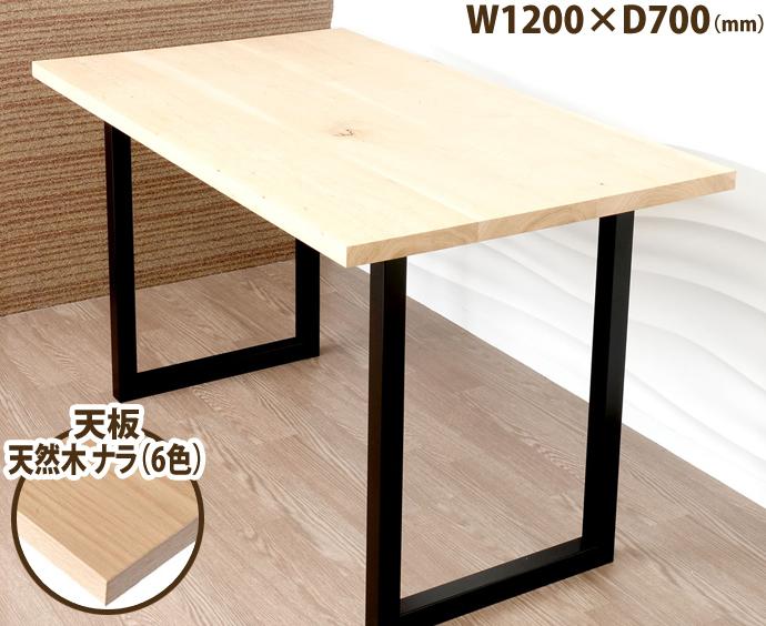 テーブル(天然木 ナラ 5枚剥ぎ×アイアンレッグ脚 284-B) W1200×D700 ■ テーブル おしゃれ デスク オフィス 机 ダイニングテーブル 店舗 スタイリッシュ テーブル カフェ テーブル 北欧 テーブル シンプル 机