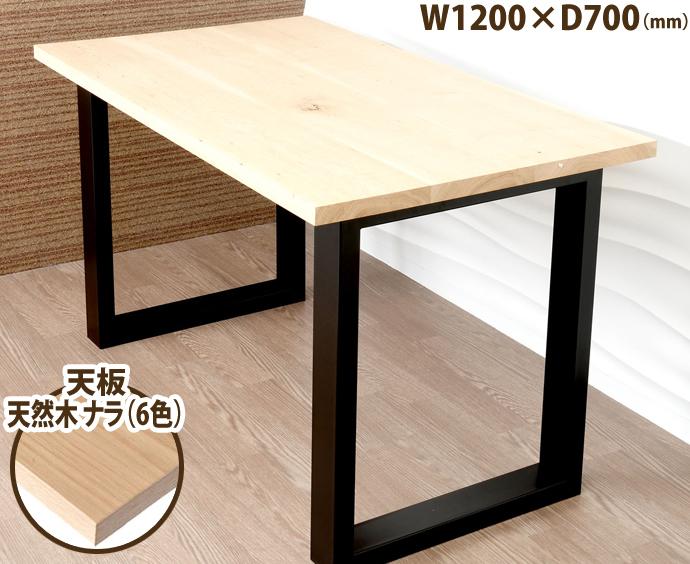 テーブル(天然木 ナラ 5枚剥ぎ×アイアンレッグ脚 284-D) W1200×D700 ■ テーブル おしゃれ デスク オフィス 机 ダイニングテーブル 店舗 スタイリッシュ テーブル カフェ テーブル 北欧 テーブル シンプル 机