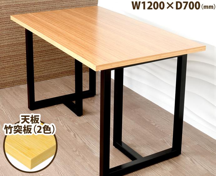 テーブル(竹突板×アイアンレッグ脚 284-A) W1200×D700 ■ テーブル おしゃれ デスク オフィス 机 ダイニングテーブル 店舗 スタイリッシュ テーブル カフェ テーブル 北欧 テーブル シンプル 机