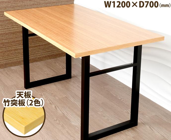 テーブル(竹突板×アイアンレッグ脚 284-C) W1200×D700 ■ テーブル おしゃれ デスク オフィス 机 ダイニングテーブル 店舗 スタイリッシュ テーブル カフェ テーブル 北欧 テーブル シンプル 机