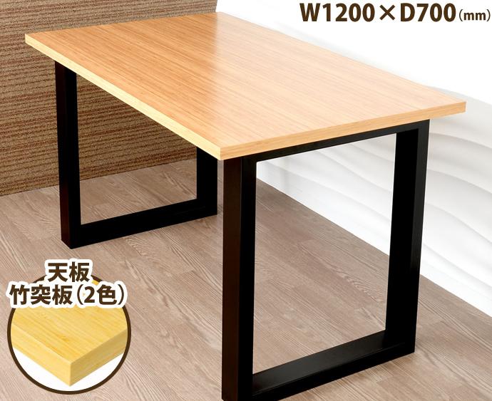 テーブル(竹突板×アイアンレッグ脚 284-D) W1200×D700 ■ テーブル おしゃれ デスク オフィス 机 ダイニングテーブル 店舗 スタイリッシュ テーブル カフェ テーブル 北欧 テーブル シンプル 机