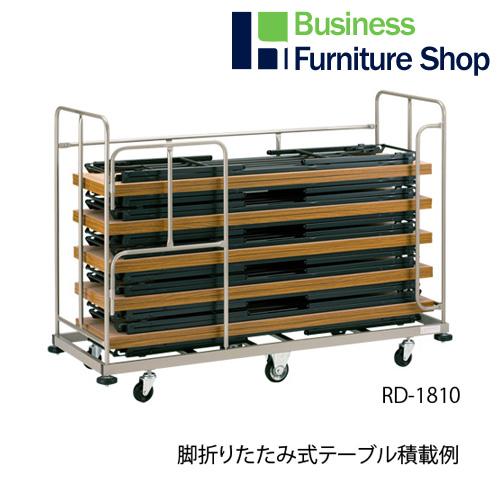 脚折りたたみテーブル用台車 RD-1810