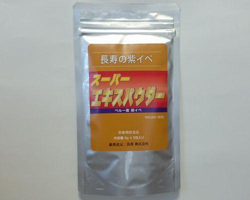 【長寿の紫イペ】スーパーエキスパウダー5g×5袋