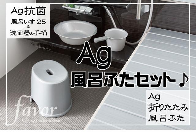 【送料無料】Ag折りたたみ風呂ふたW14セット(風呂ふた+風呂イスH25+洗面器+手桶)_