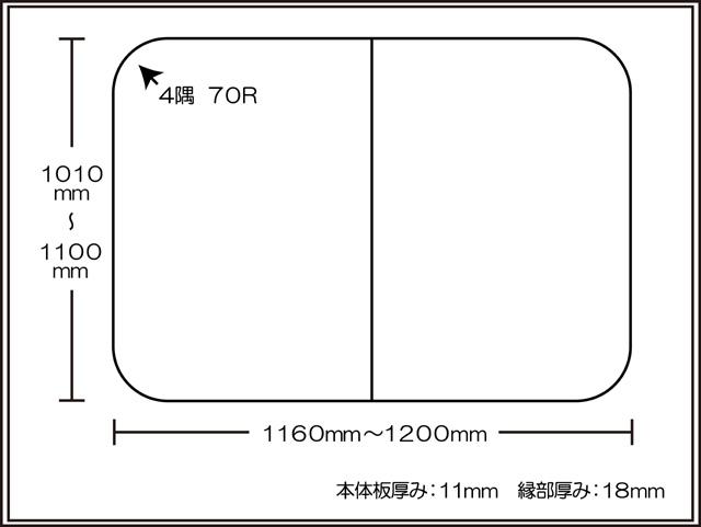 【風呂ふた送料無料】東プレ ビッグセーション 1010~1100×1160~1200mm 2枚割_