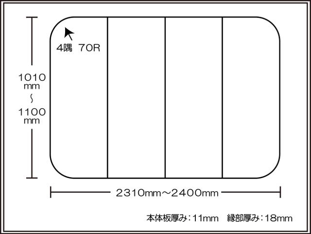 【風呂ふた送料無料】東プレ ビッグセーション 1010~1100×2310~2400mm 4枚割_