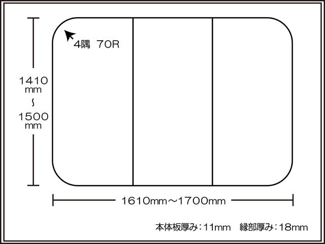 【風呂ふた送料無料】東プレ ビッグセーション 1410~1500×1610~1700mm 3枚割_