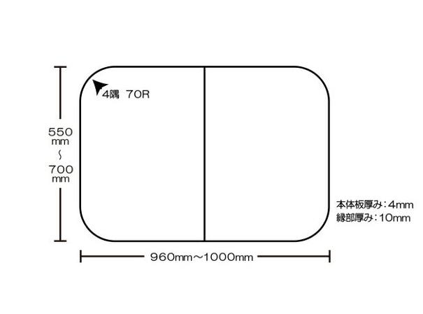 【風呂ふた送料無料】東プレ セミオーダー組み合わせふた 550~700×960~1000mm 2枚割_