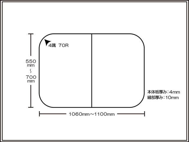 【風呂ふた送料無料】東プレ セミオーダー組み合わせふた 550~700×1060~1100mm 2枚割_