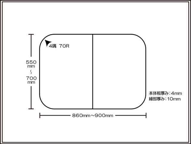 【風呂ふた送料無料】東プレ セミオーダー組み合わせふた 550~700×860~900mm 2枚割_