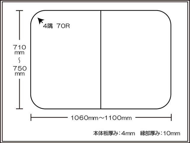 【風呂ふた送料無料】東プレ セミオーダー組み合わせふた 710~750×1060~1100mm 2枚割_