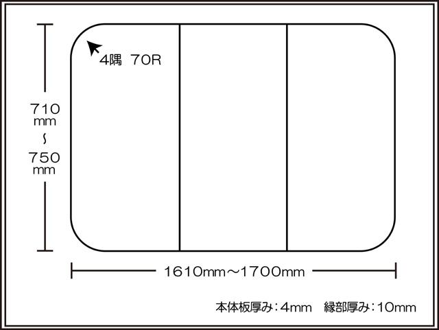 【風呂ふた送料無料】東プレ セミオーダー組み合わせふた 710~750×1610~1700mm 3枚割_
