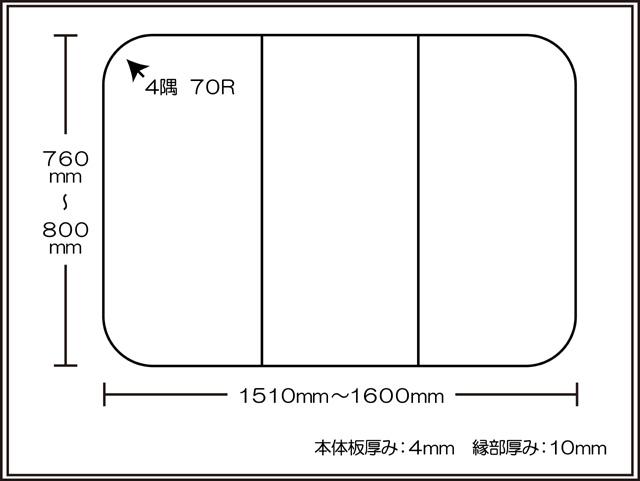 【風呂ふた送料無料】東プレ セミオーダー組み合わせふた 760~800×1510~1600mm 3枚割_