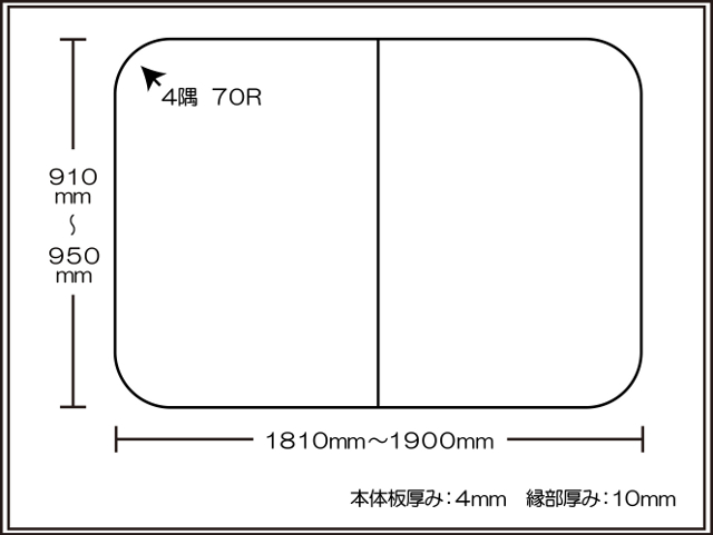 【風呂ふた送料無料】東プレ セミオーダー組み合わせふた 910~950×1810~1900mm 2枚割_