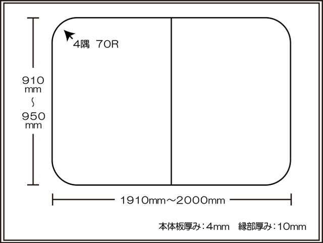【風呂ふた送料無料】東プレ セミオーダー組み合わせふた 910~950×1910~2000mm 2枚割_