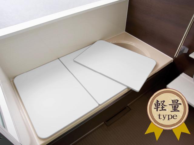 【送料無料】Ag冷めにく~い風呂ふた U14 68×138cm 3枚割_