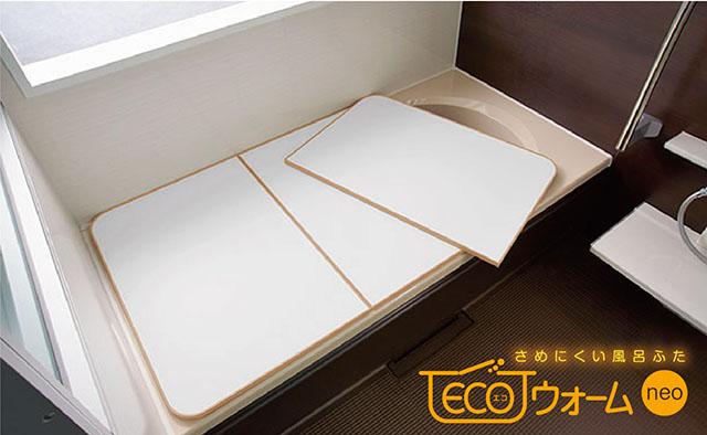 「ecoウォームneo」さめにくい風呂ふた L14 73×138cm 3枚割 【送料無料】_