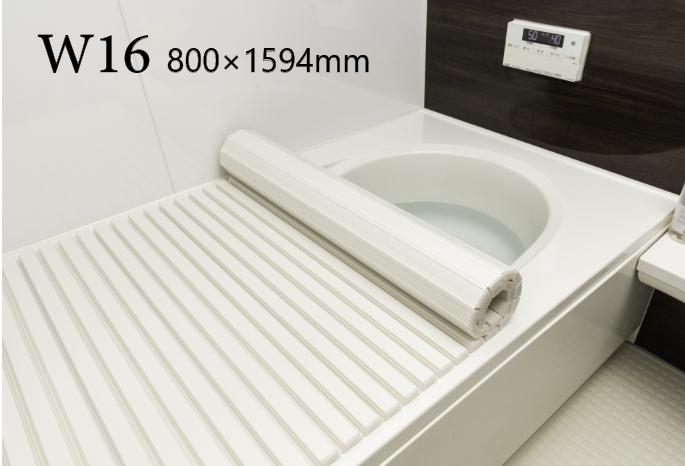 サービス くるくる巻ける巻き風呂ふた 東プレ シャッター風呂ふた W16 流行のアイテム 80×160cm用風呂ふた