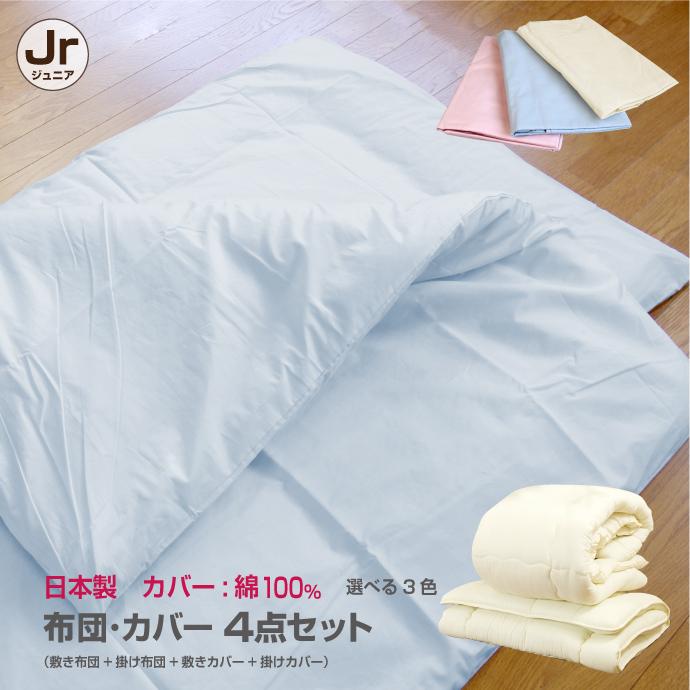 【無地カラー】カバー付日本製ジュニア布団セット【4点】送料無料