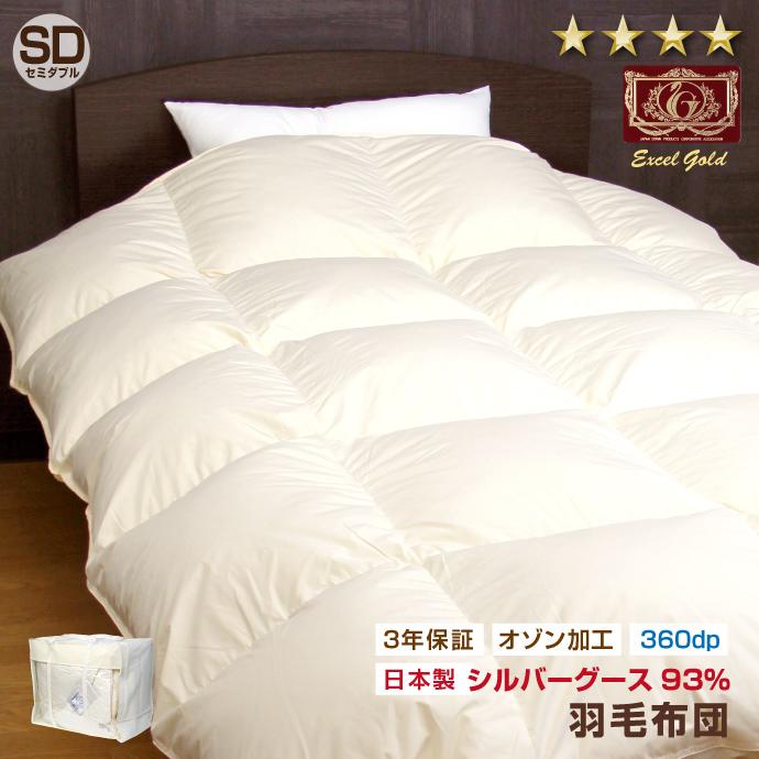 送料無料 羽毛布団 無地タイプSD【エクセルゴールドラベル】安心の日本製 シルバーグースダウン93%