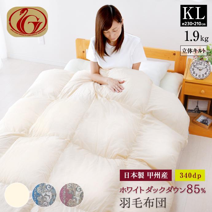 羽毛布団 キング 約230×210cm ホワイトダックダウン85% ニューゴールドラベル 安心の日本製 甲州産 立体キルト 羽毛掛布団 キングロングサイズ