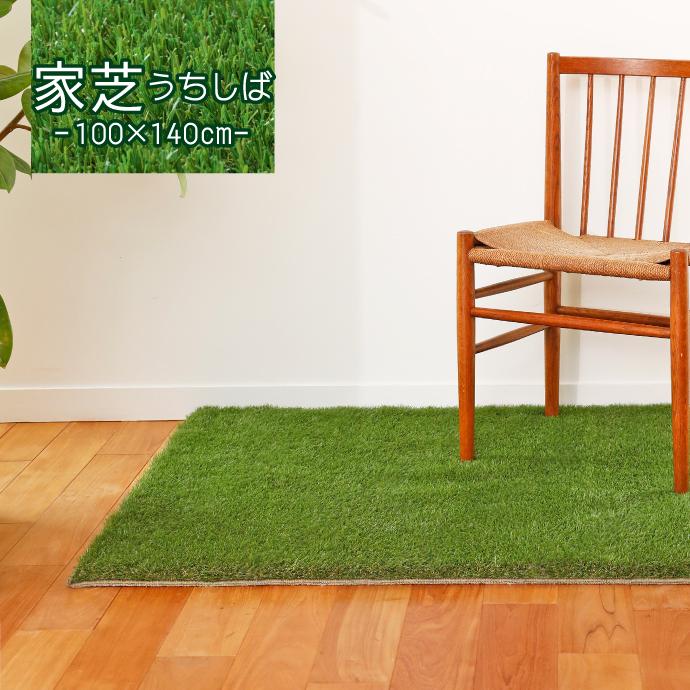 芝 マット 100×140cm 日本製 家芝 ミニラグ 防音 防炎 手洗いOK ルームマット 高品質マット