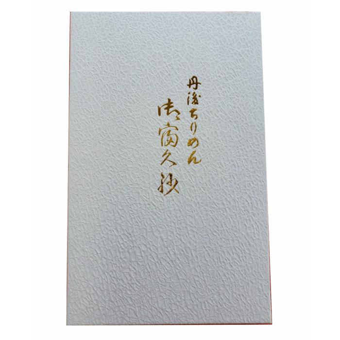 注文後の変更キャンセル返品 ふろしきの山藤 ヤマトウ 定価 紙箱 ふくさ用