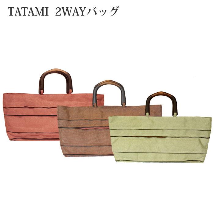 日本伝統 TATAMI 和 和柄和物 2WAYトートバッグ & ショルダーバッグ タタミ畳の縁を使用!!3色展開【送料無料】【トートバッグ】