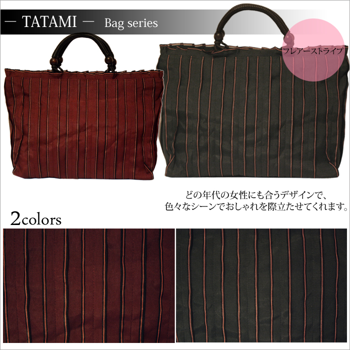 Japan traditional TATAMI Japanese bamboo bags monohydrate tote bag business tatami used around the edges of the mat! 2-color