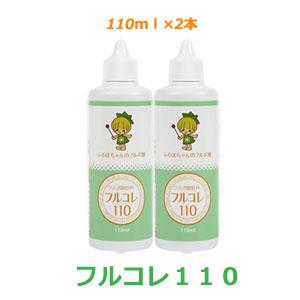 日時指定 フルボ酸ならコレ 2本セット 110ml×2 フルコレ110は良質な原液フルボ酸100%です 植物 ふるぼちゃんのフルボ酸 秀逸 110ml フルボ酸ならフルコレ110