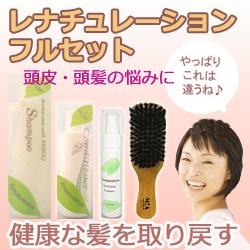 フルボ酸シャンプーで毛髪改善【ミアマンテ】お得な レナチュレーション フルセット