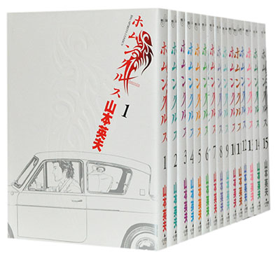 海外 2500円以上で送料無料 中古 ホムンクルス 山本英夫 絶品 1~15巻完結全巻セット