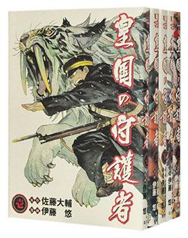 【中古】皇国の守護者 <1~5巻完結全巻セット> 佐藤大輔