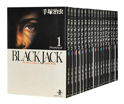 2500円以上で送料無料 中古 BLACKJACK ブラックジャック 通常便なら送料無料 文庫版 手塚治虫 価格 1~17巻完結全巻セット