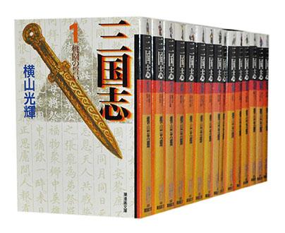 【中古】三国志[文庫版] <1~30巻完結全巻セット> 横山光輝