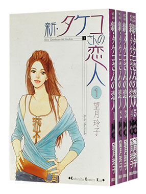 2500円以上で送料無料 ブランド品 中古 新 新商品!新型 1~5巻完結全巻セット 望月玲子 タケコさんの恋人