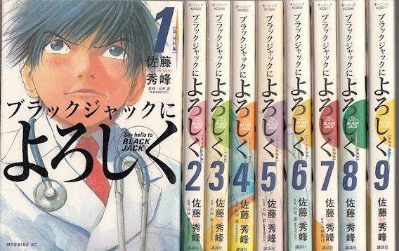 2500円以上で送料無料 漫画 中古 特価品コーナー☆ ブラックジャックに ...