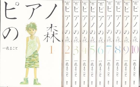 ピアノの森<1~20巻>一色まこと【漫画全巻セット】