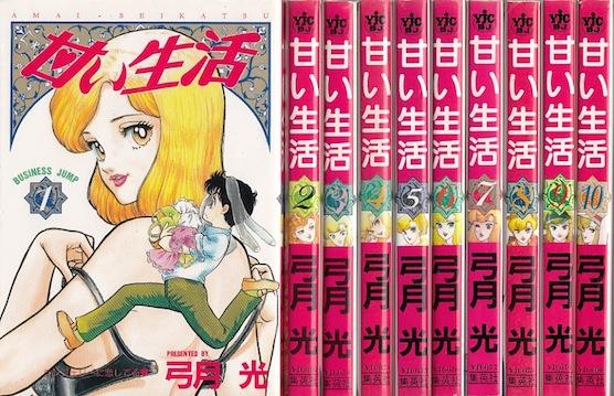 【漫画】【中古】甘い生活 <1~40巻完結> 弓月光 【全巻セット】