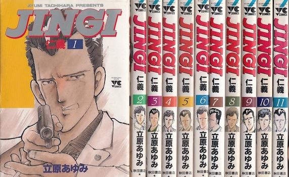 【漫画】【中古】JINGI <1~33巻完結> 立原あゆみ 【全巻セット】
