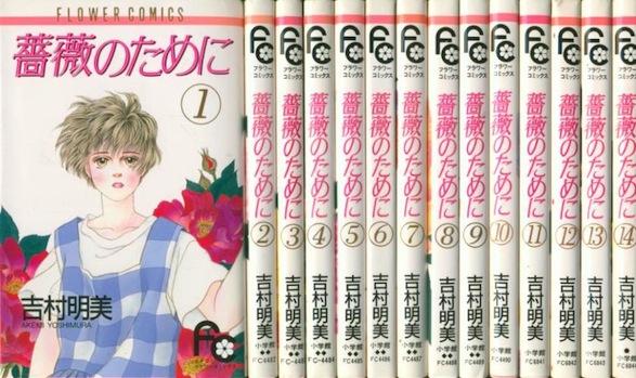 2500円以上で送料無料 漫画 中古 薔薇のために 1~16巻完結 即出荷 全巻セット 吉村明美 今ダケ送料無料