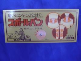 日本産 簡単なはり治療 痛いところにひとはり ハリと圧粒子の働きで痛みやコリにすぐれた効果を期待できます 現品 20本入り 管理医療機器 スポールバン