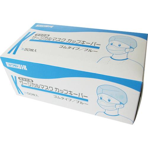 おすすめ特集 液体防護性に優れ 血液 体液の飛散から口や鼻を守るサージカルマスク カワモト サージカルマスク ブルー オリジナル 50枚 ゴムタイプ カップキーパー