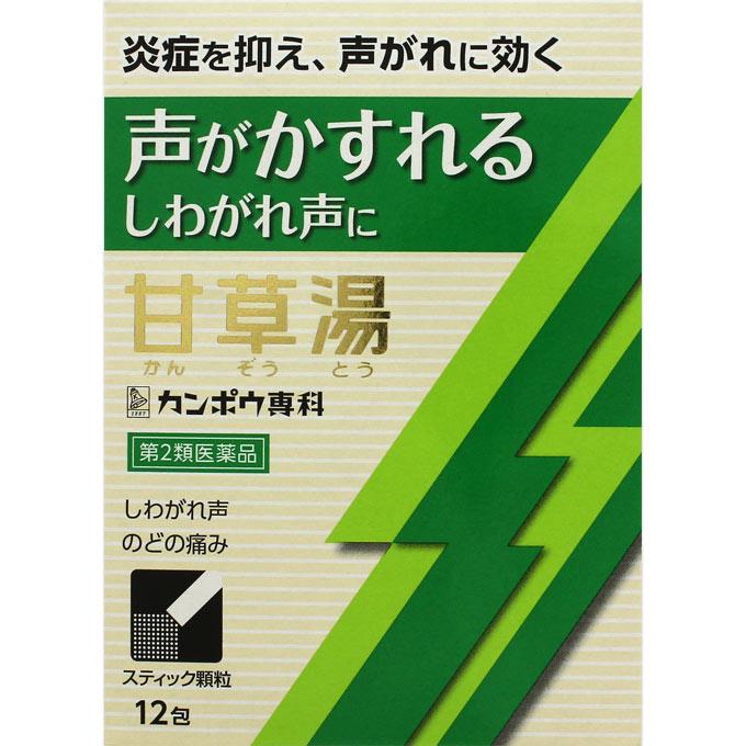 しわがれ声 のどの痛みや咳に 送料無料 第2類医薬品 大放出セール クラシエ 2個セット 12包 交換無料 漢方甘草湯エキス顆粒S