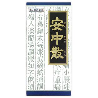 即納送料無料! 漢方の古典といわれる中国の医書 和剤局方 ワザイキョクホウ に収載されている顆粒タイプの薬方 正規品 送料無料 45包 クラシエ 安中散料エキス顆粒 第2類医薬品