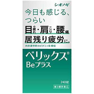 肩こり 目の疲れ 内祝い 腰痛 肉体疲労時のビタミンB1補給に メーカー在庫限り品 240錠 第3類医薬品 送料無料 ベリックスBeプラス